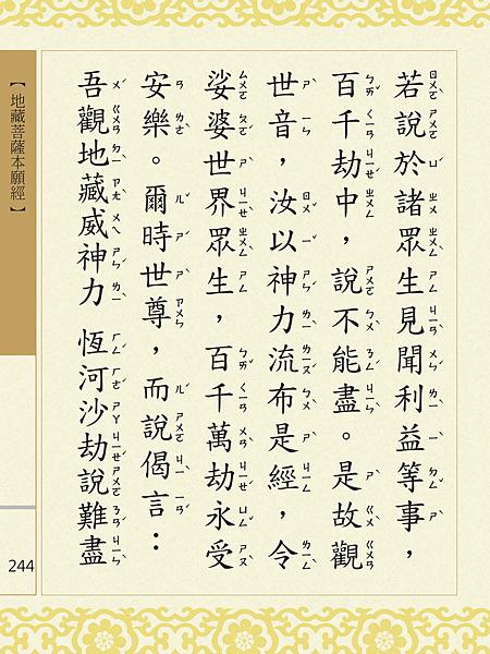 地藏菩薩本願經 247.png