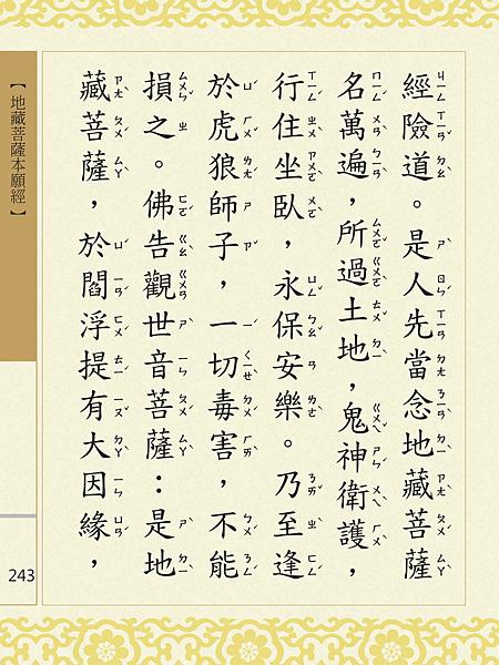 地藏菩薩本願經 246.png