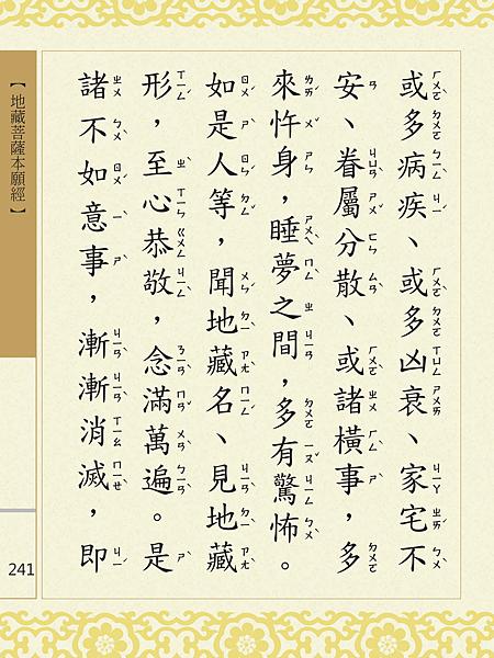 地藏菩薩本願經 244.png