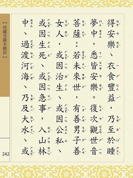 地藏菩薩本願經 245.png