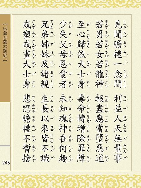 地藏菩薩本願經 248.png