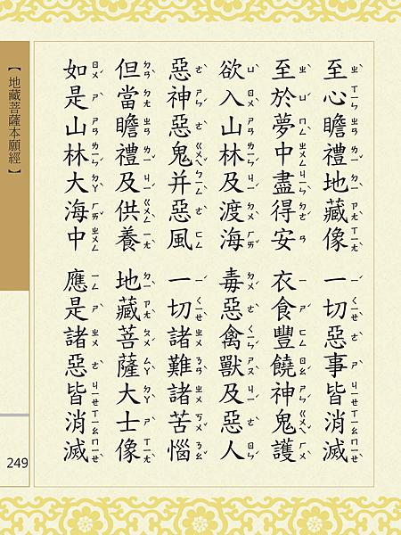 地藏菩薩本願經 252.png