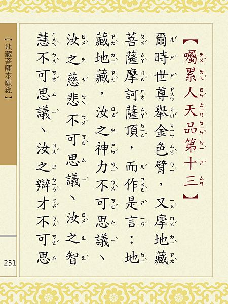地藏菩薩本願經 254.png
