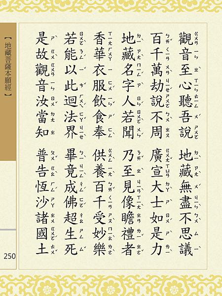 地藏菩薩本願經 253.png