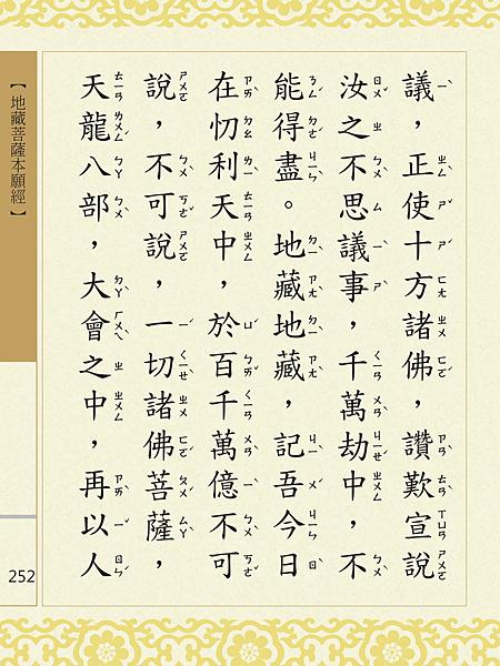 地藏菩薩本願經 255.png