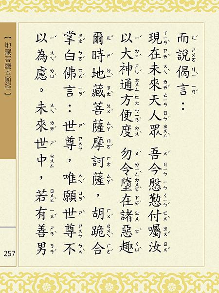 地藏菩薩本願經 260.png