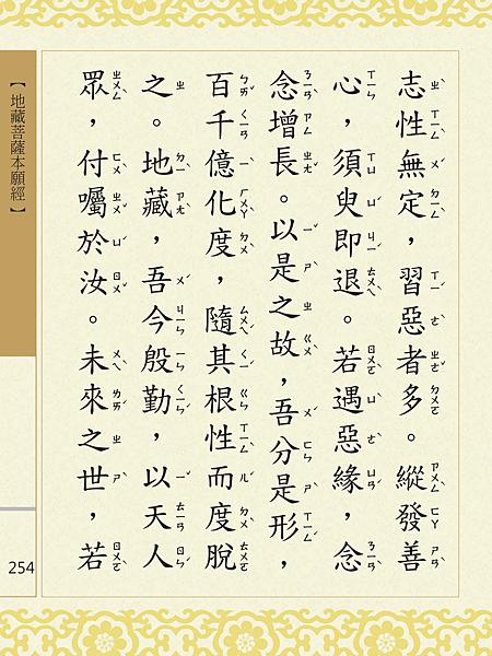 地藏菩薩本願經 257.png