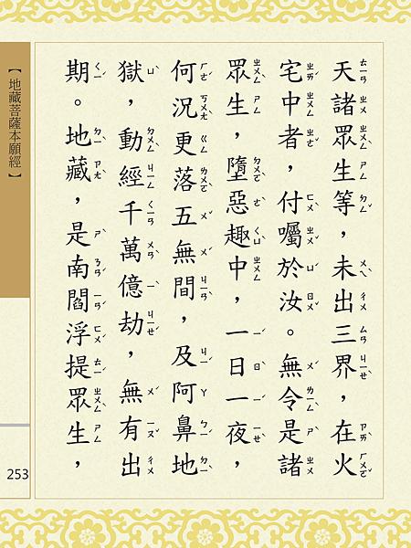 地藏菩薩本願經 256.png