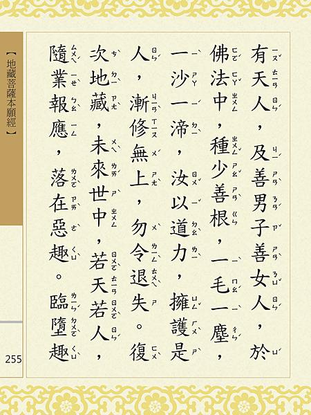 地藏菩薩本願經 258.png