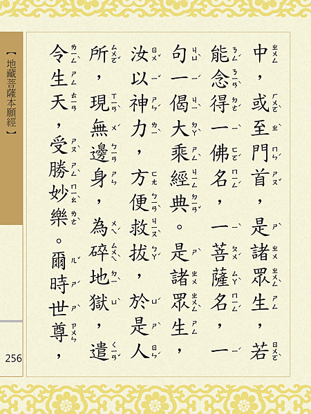 地藏菩薩本願經 259.png