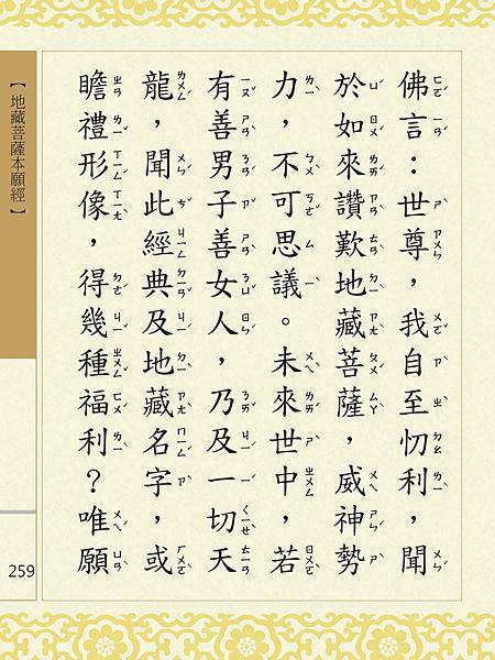 地藏菩薩本願經 262.png