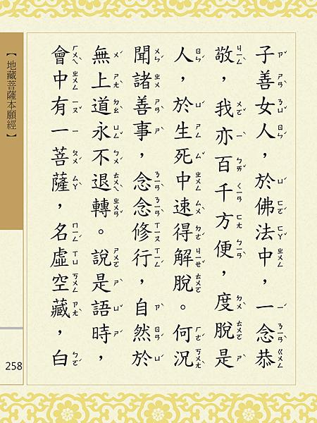 地藏菩薩本願經 261.png