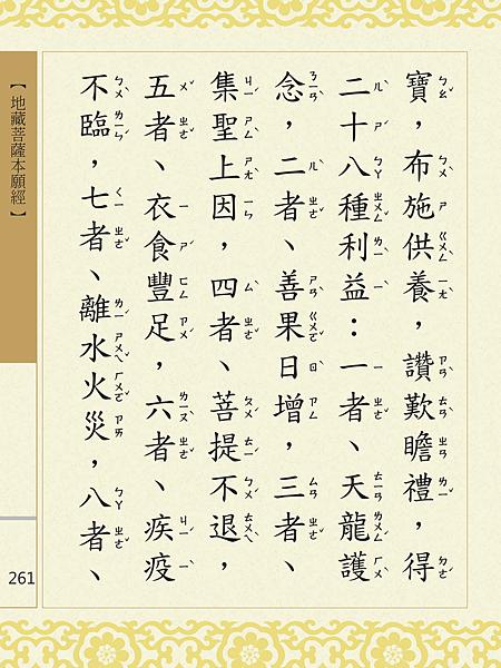 地藏菩薩本願經 264.png