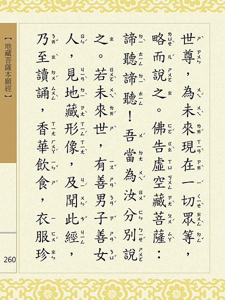 地藏菩薩本願經 263.png