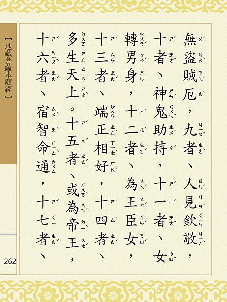 地藏菩薩本願經 265.png