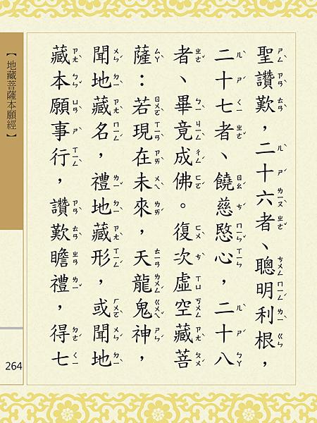 地藏菩薩本願經 267.png