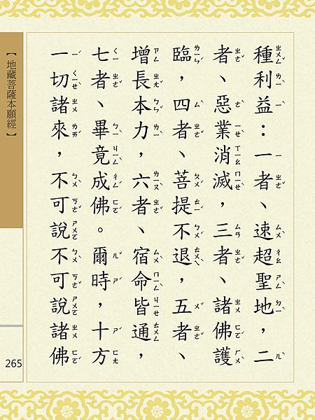 地藏菩薩本願經 268.png