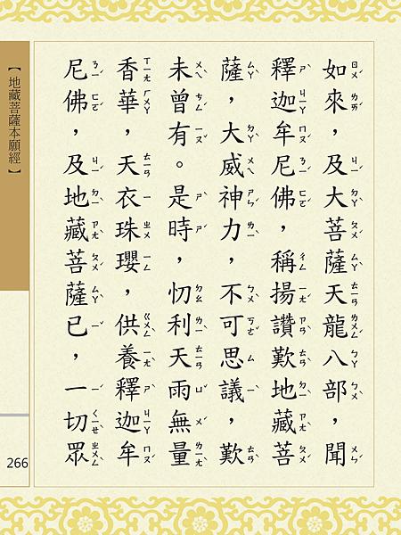 地藏菩薩本願經 269.png