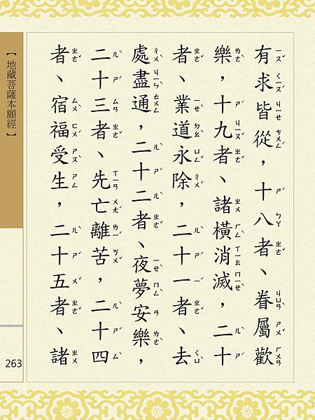 地藏菩薩本願經 266.png