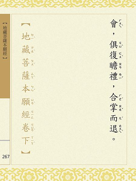 地藏菩薩本願經 270.png
