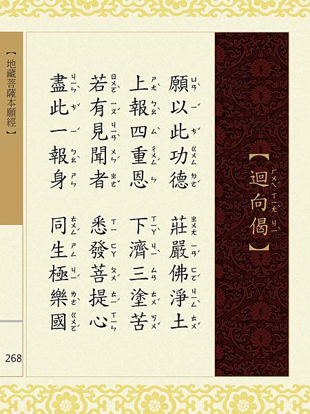 地藏菩薩本願經 271.png