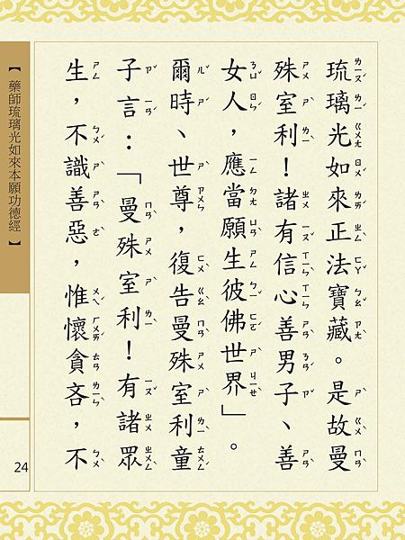 藥師琉璃光如來本願功德經  注音版 29.png