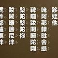 楞嚴咒咒心.jpg