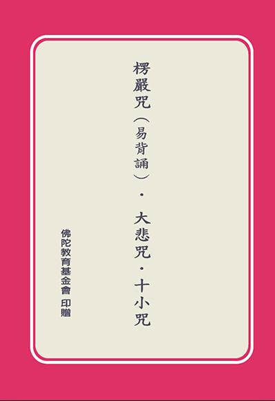 楞嚴咒-大悲咒-十小咒-易背本 0.png
