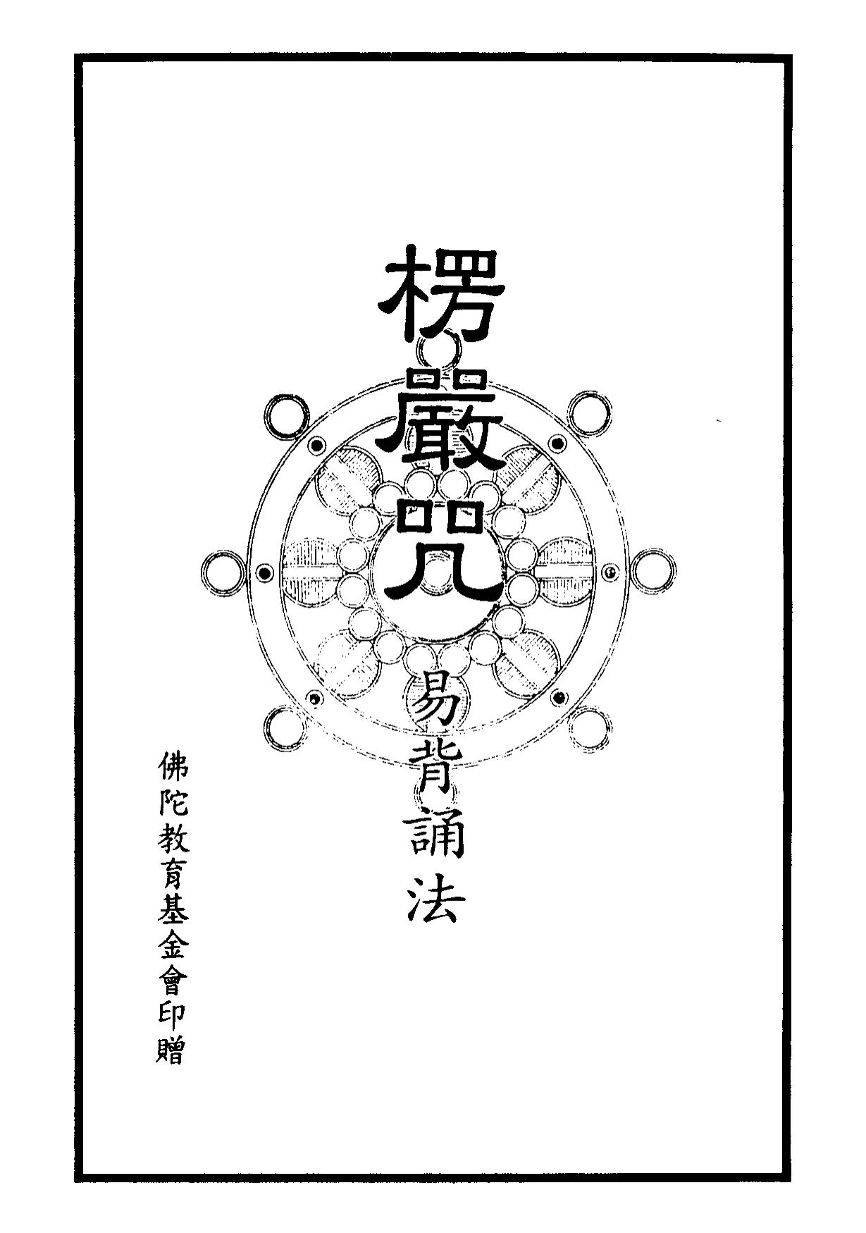 楞嚴咒-大悲咒-十小咒-易背本 1.png