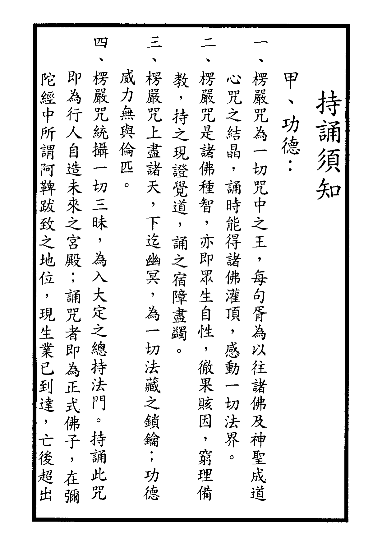 楞嚴咒-大悲咒-十小咒-易背本 3.png