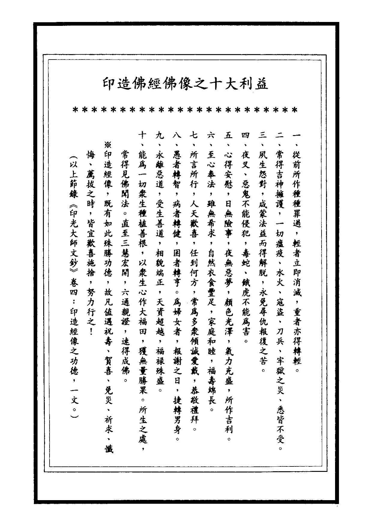 楞嚴咒-大悲咒-十小咒-易背本 2.png