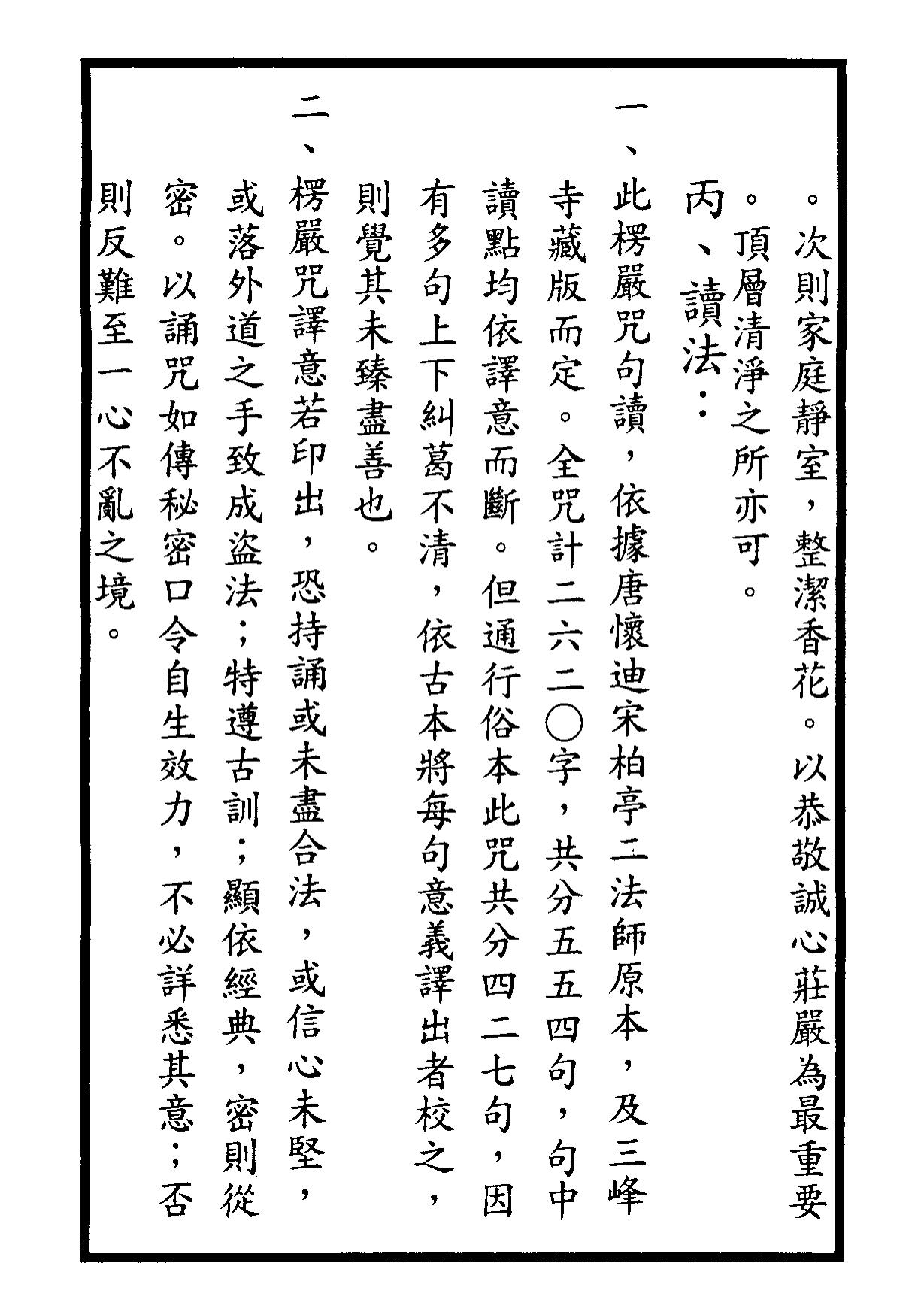 楞嚴咒-大悲咒-十小咒-易背本 5.png