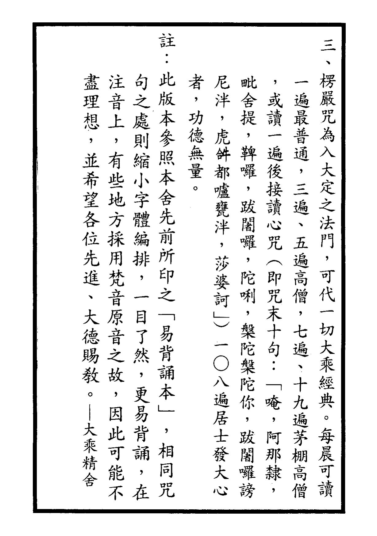 楞嚴咒-大悲咒-十小咒-易背本 6.png