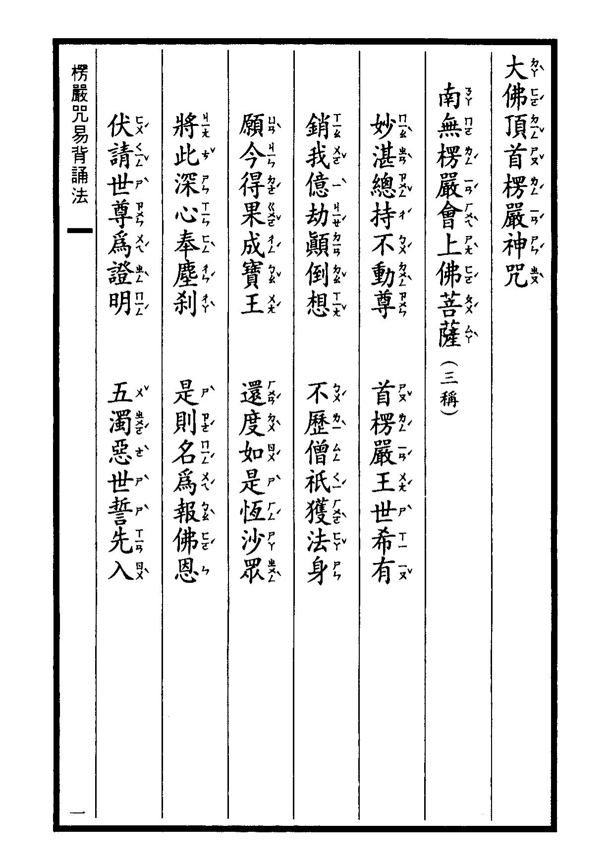楞嚴咒-大悲咒-十小咒-易背本 7.png