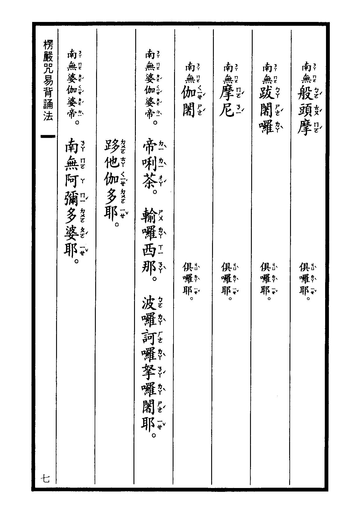 楞嚴咒-大悲咒-十小咒-易背本 13.png
