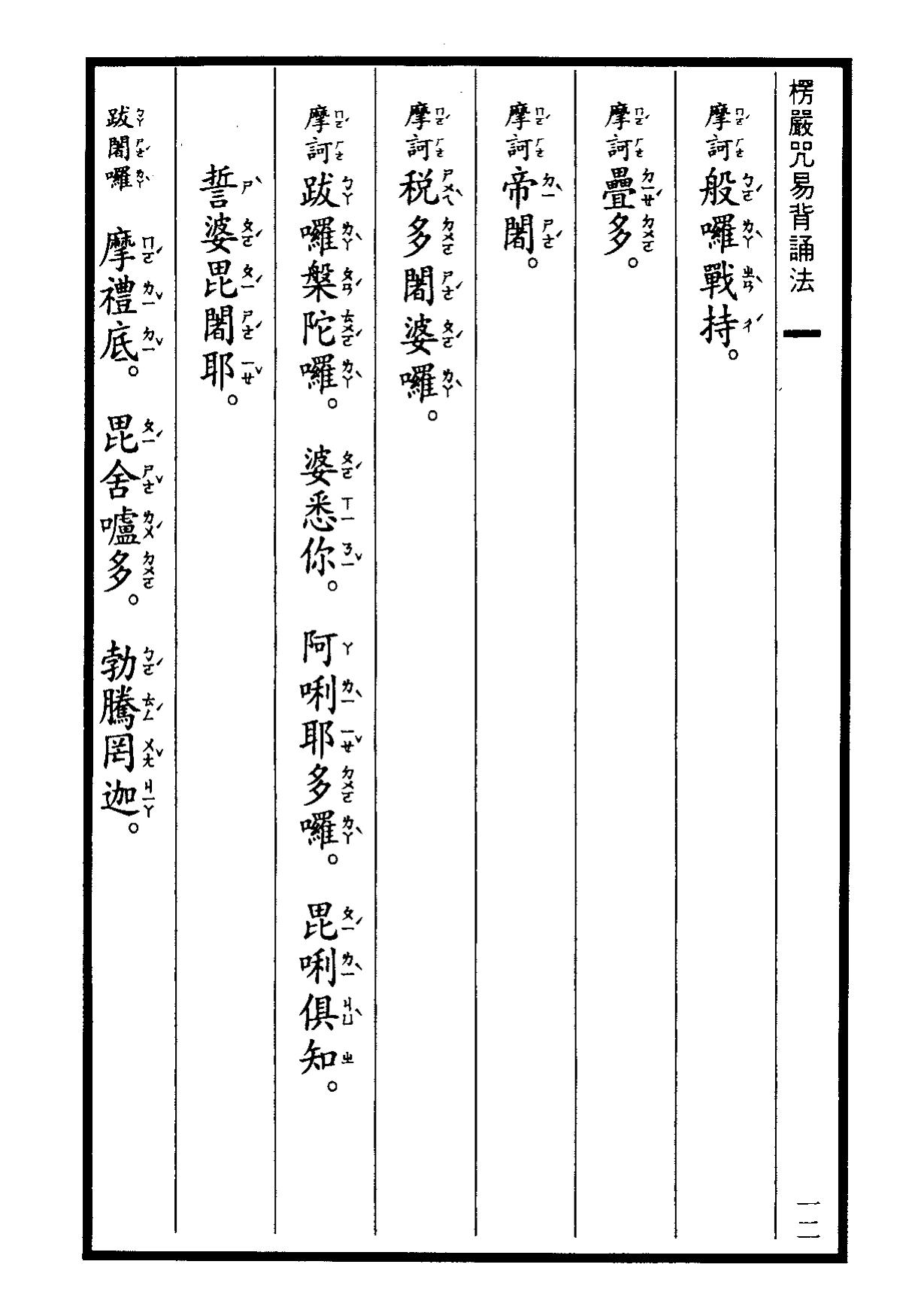 楞嚴咒-大悲咒-十小咒-易背本 18.png