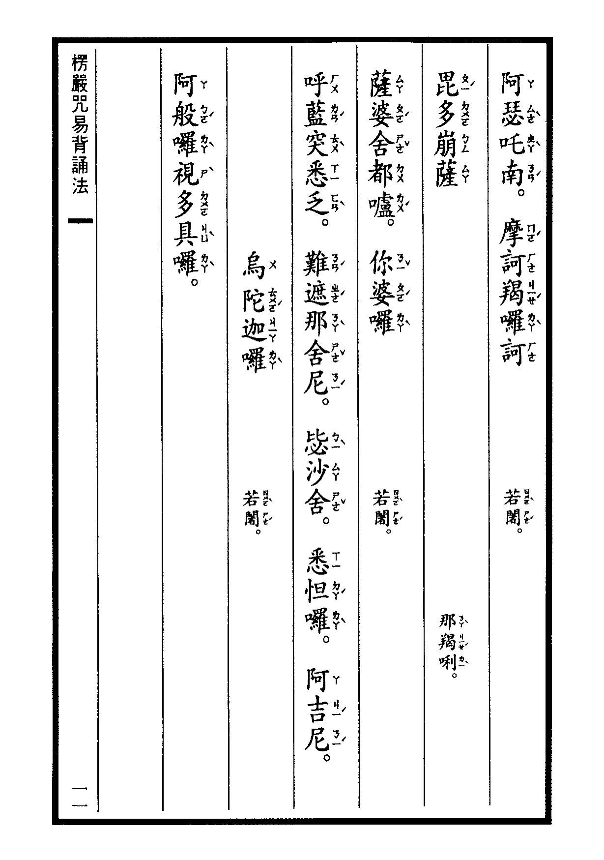 楞嚴咒-大悲咒-十小咒-易背本 17.png