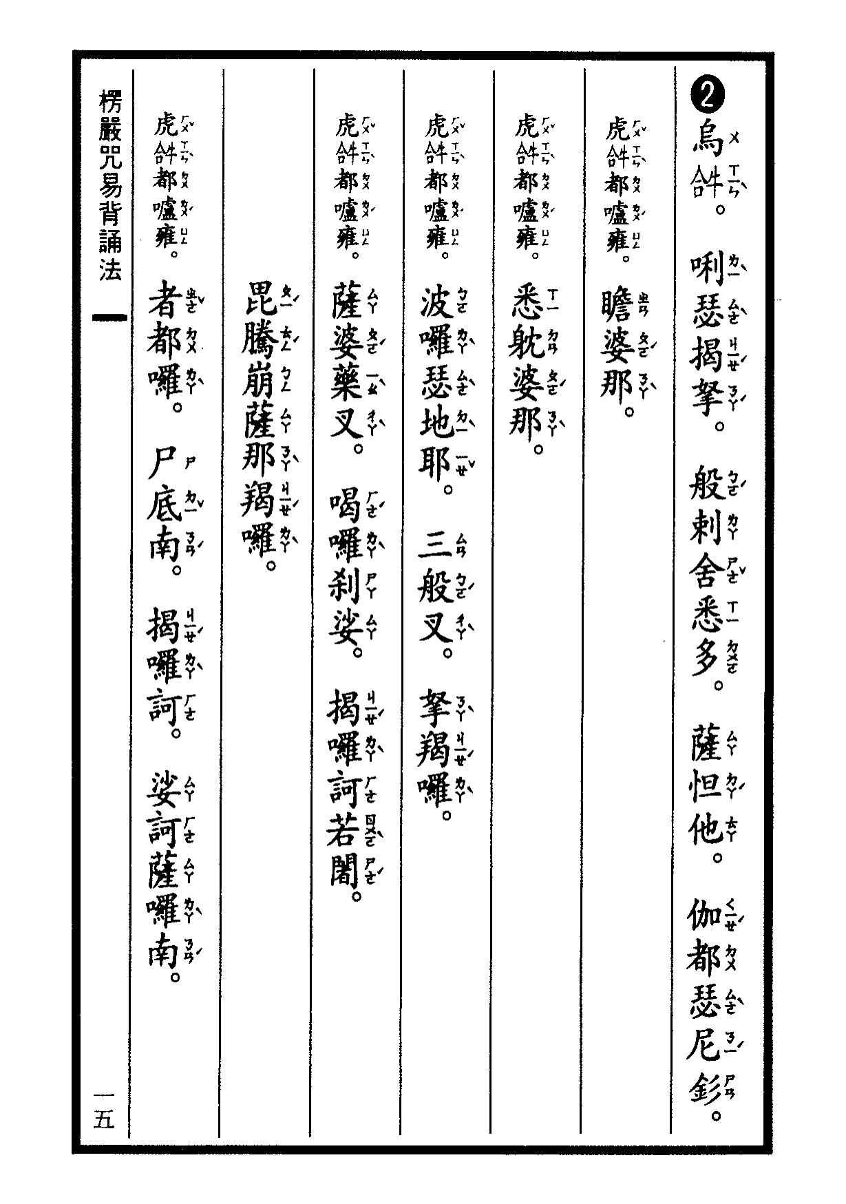 楞嚴咒-大悲咒-十小咒-易背本 21.png