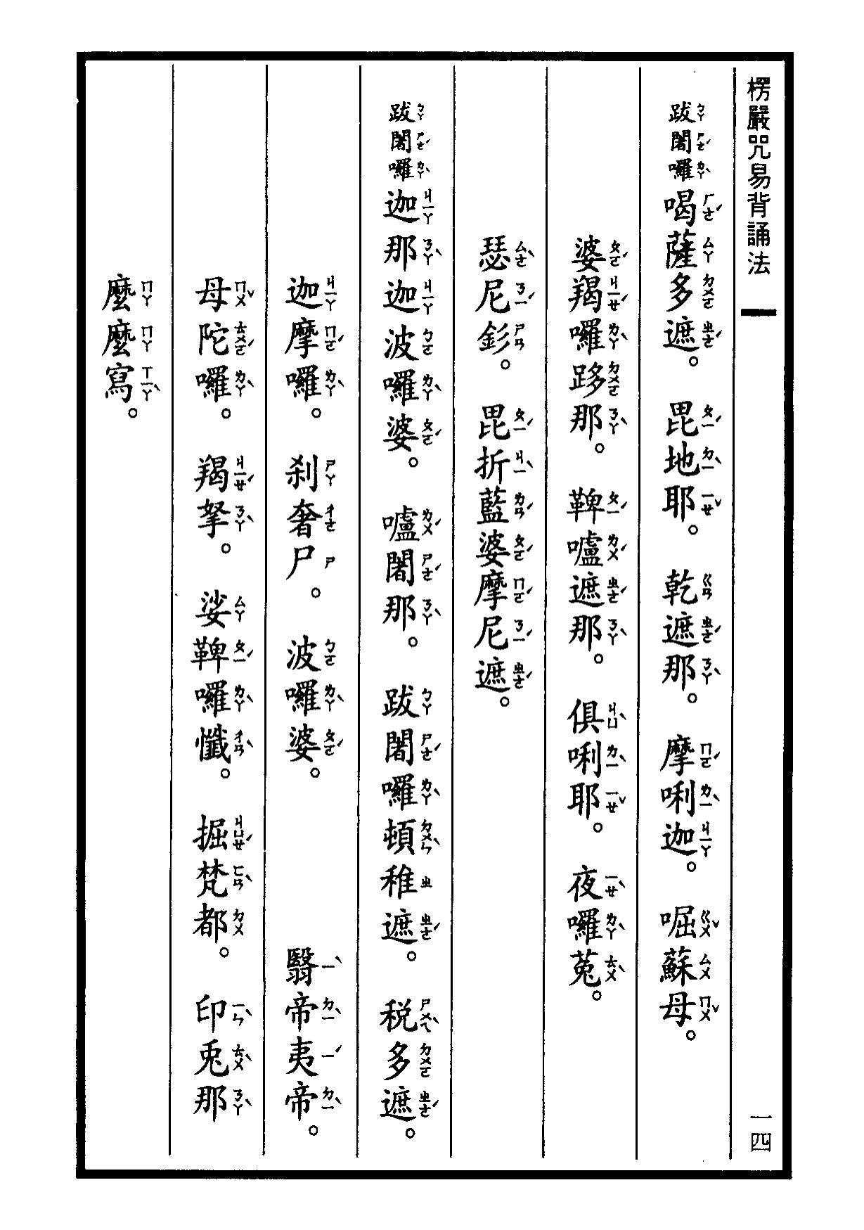 楞嚴咒-大悲咒-十小咒-易背本 20.png