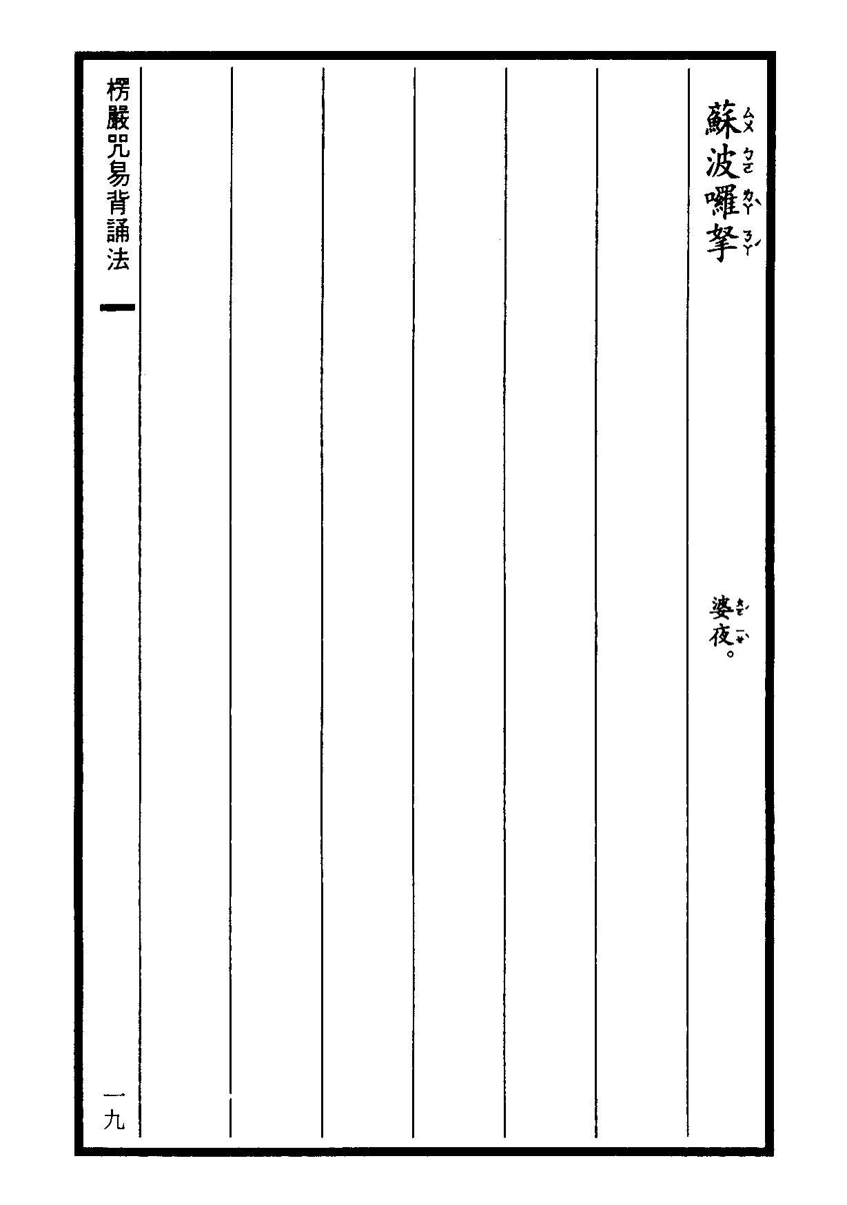 楞嚴咒-大悲咒-十小咒-易背本 25.png