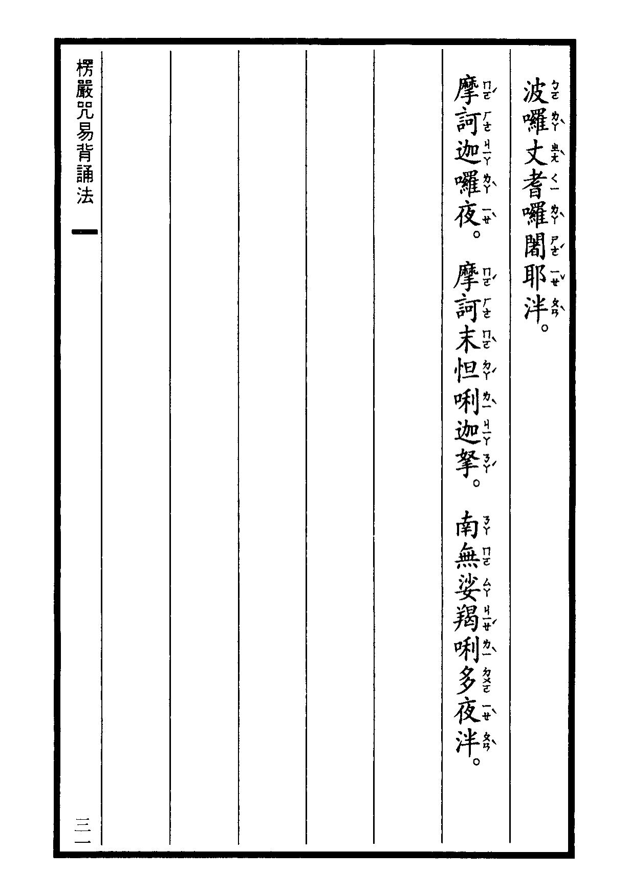 楞嚴咒-大悲咒-十小咒-易背本 37.png