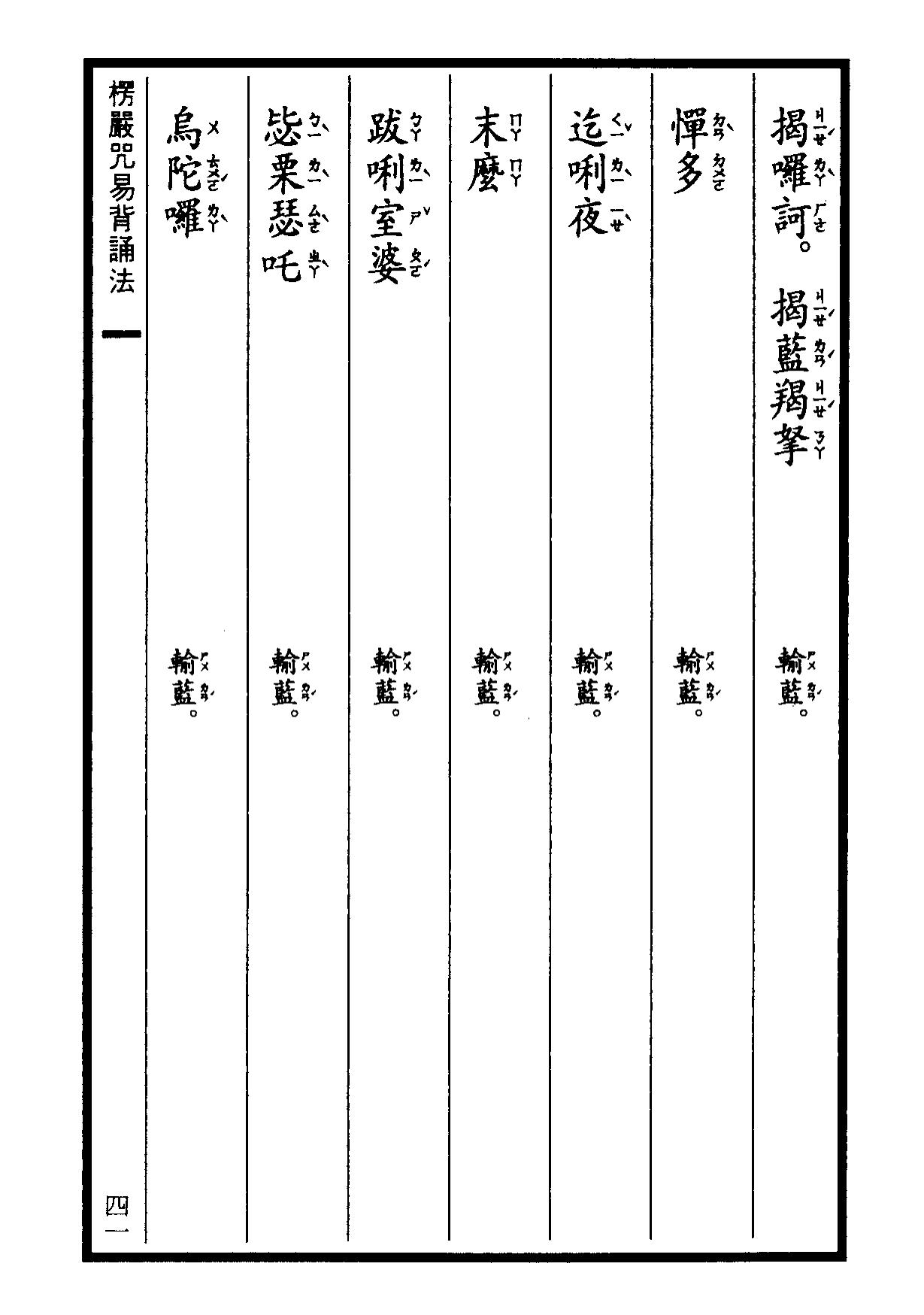 楞嚴咒-大悲咒-十小咒-易背本 47.png