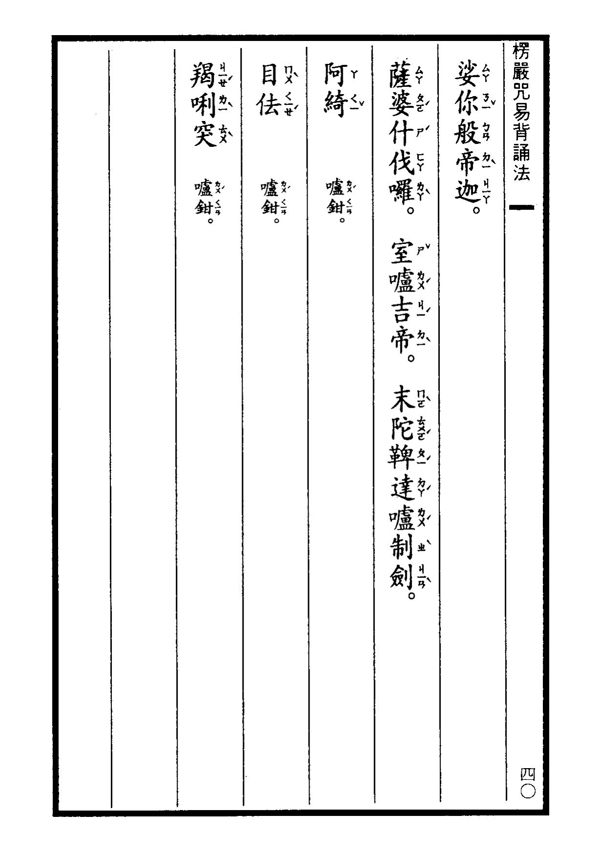 楞嚴咒-大悲咒-十小咒-易背本 46.png