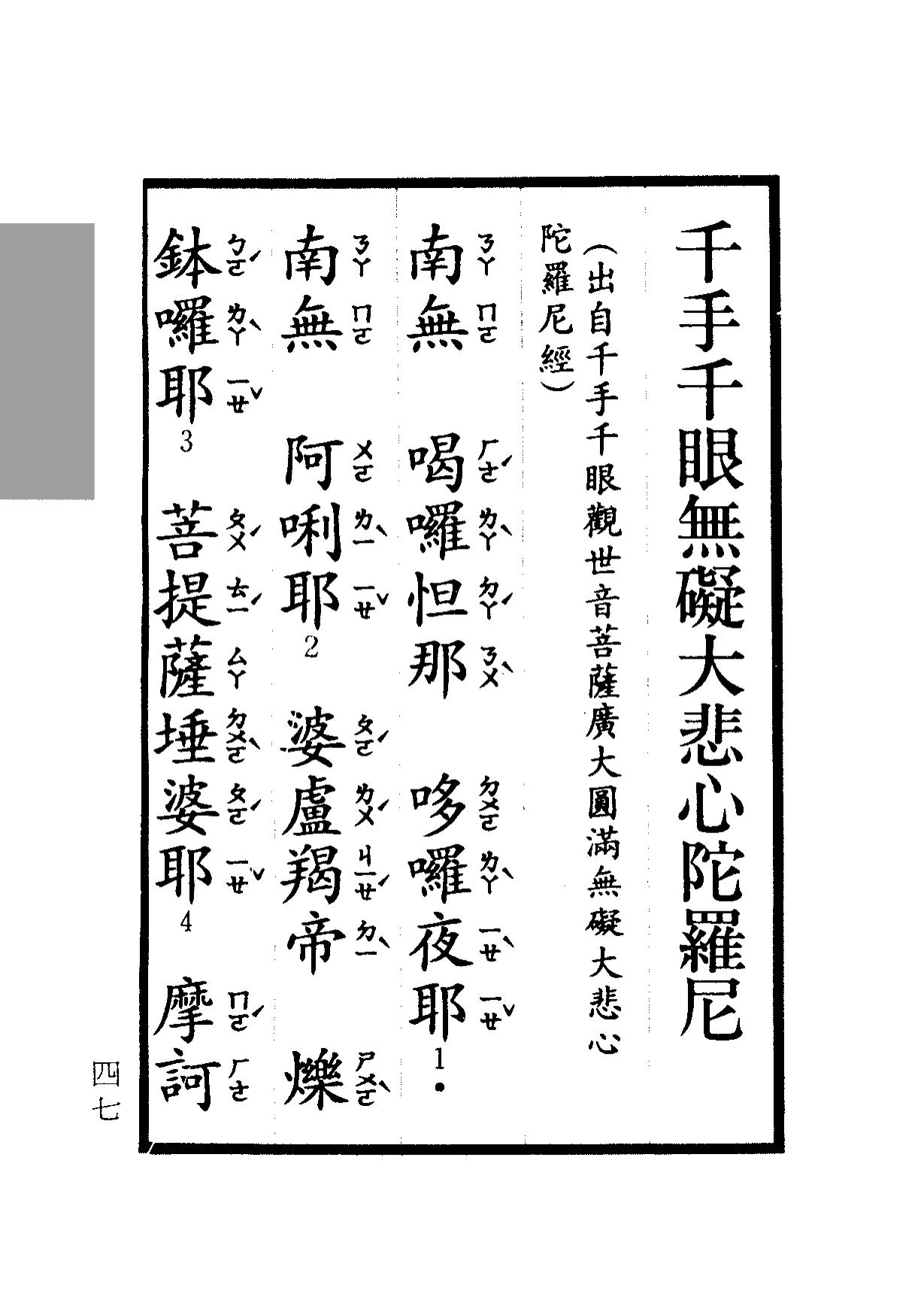 楞嚴咒-大悲咒-十小咒-易背本 53.png