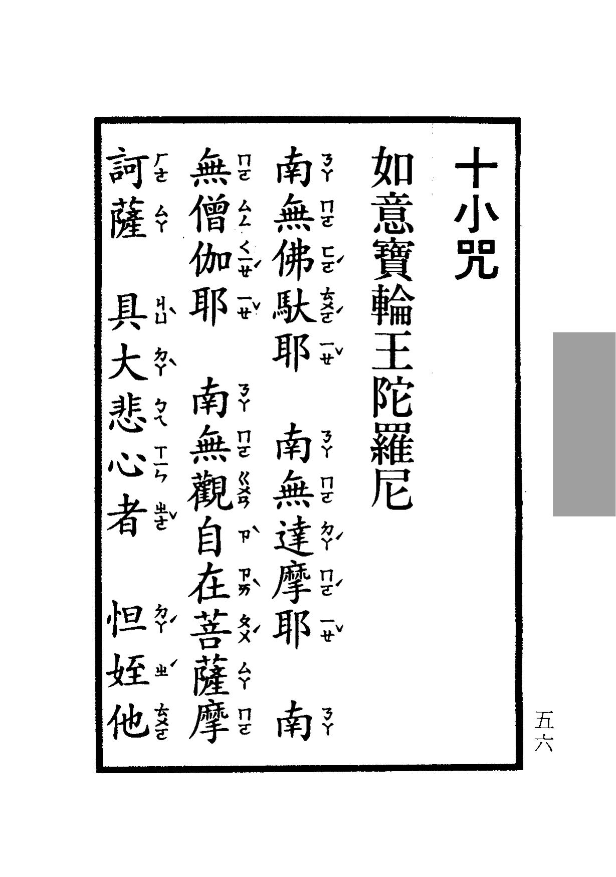 楞嚴咒-大悲咒-十小咒-易背本 62.png