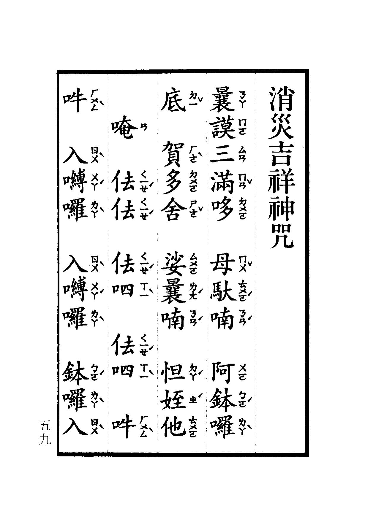楞嚴咒-大悲咒-十小咒-易背本 65.png