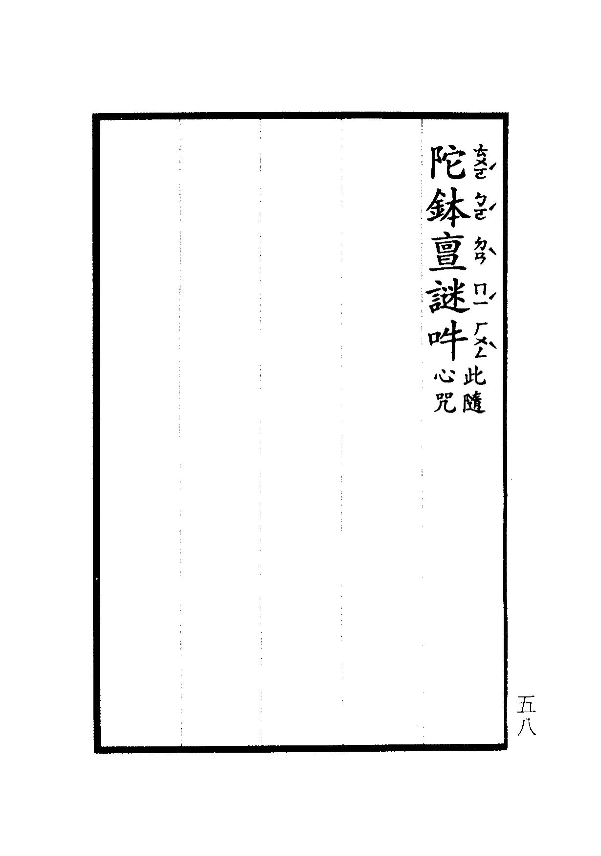 楞嚴咒-大悲咒-十小咒-易背本 64.png