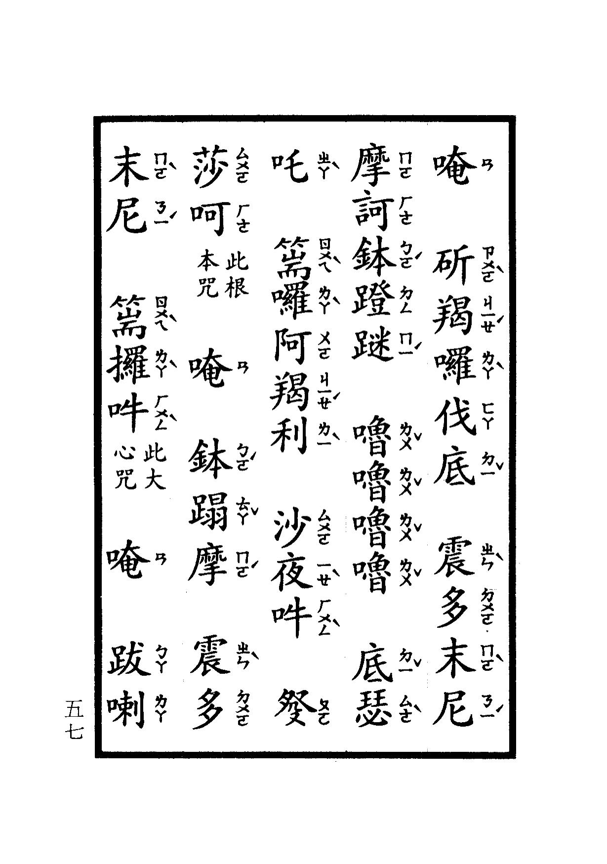 楞嚴咒-大悲咒-十小咒-易背本 63.png