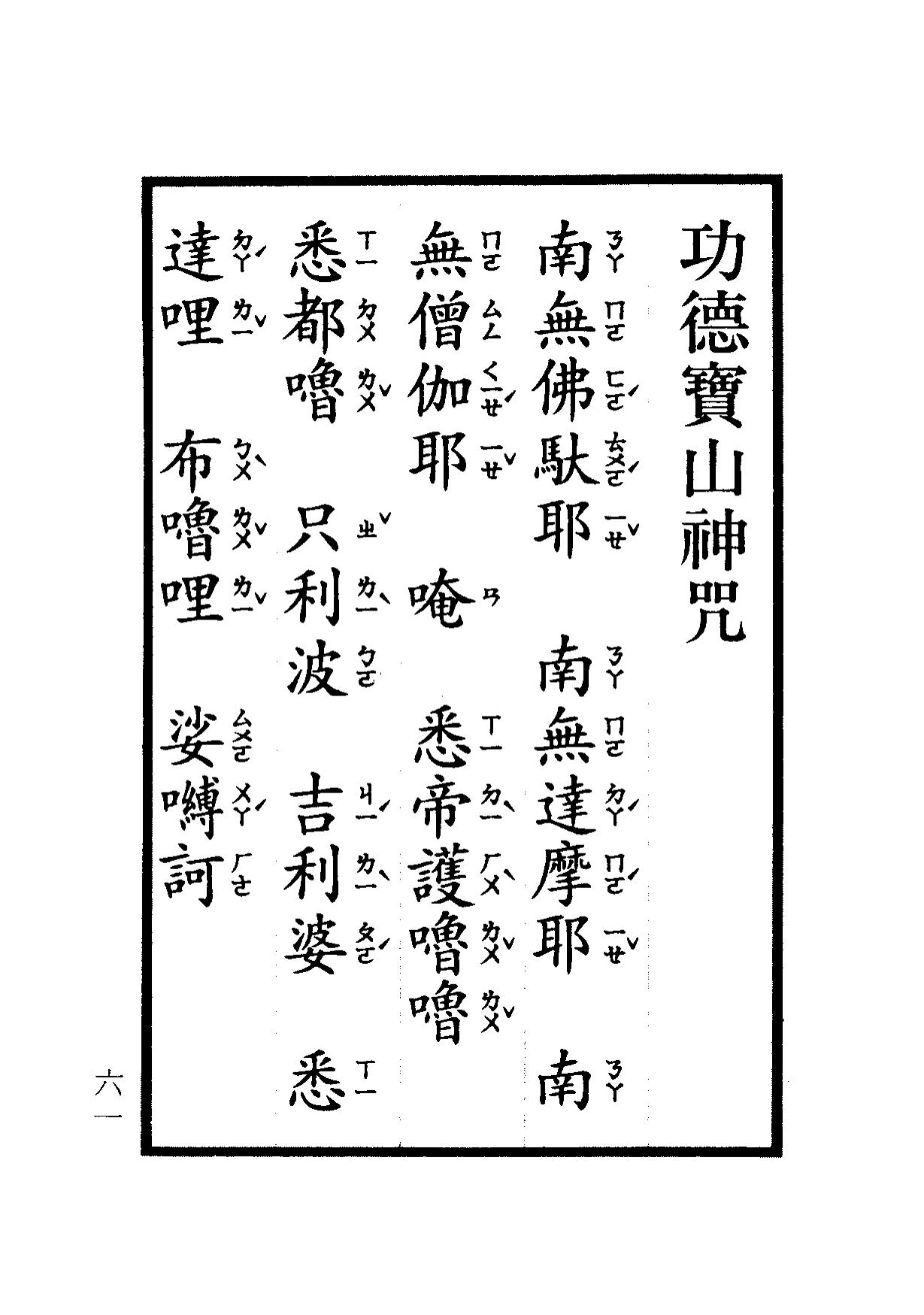 楞嚴咒-大悲咒-十小咒-易背本 67.png