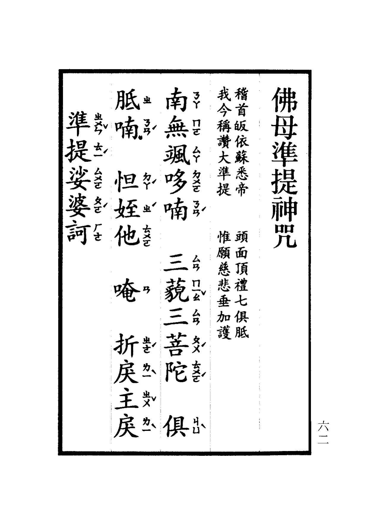 楞嚴咒-大悲咒-十小咒-易背本 68.png